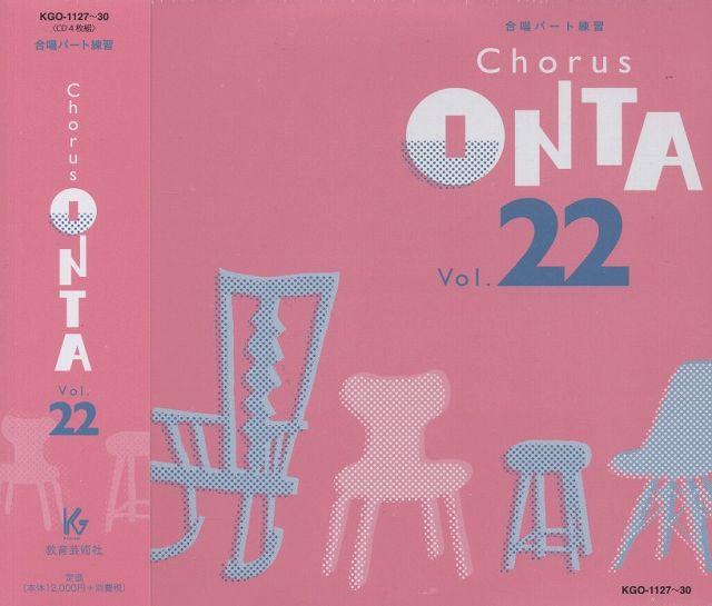 [楽譜 スコア] CD KGO1127~30 Chorus ONTA Vol.22 合唱パート練習【送料無料】