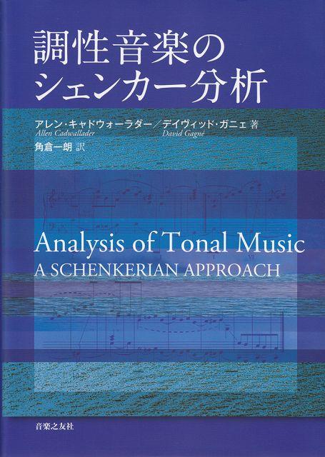 [楽譜 スコア] 調性音楽のシェンカー分析【ポイントup 開催中】【送料無料】