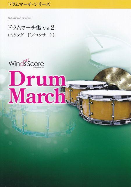 [楽譜 スコア] DRM-0002 ドラムマーチシリーズ ドラムマーチ集 Vol.2(スタンダード/コンサート)【ポイントup 開催中】【送料無料】