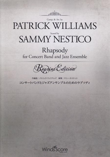 [楽譜 スコア] WSR-17-1 復刻シリーズ コンサートバンドとジャズアンサンブルのためのラプソディ吹奏楽譜<復刻シリーズ>             【送料無料】