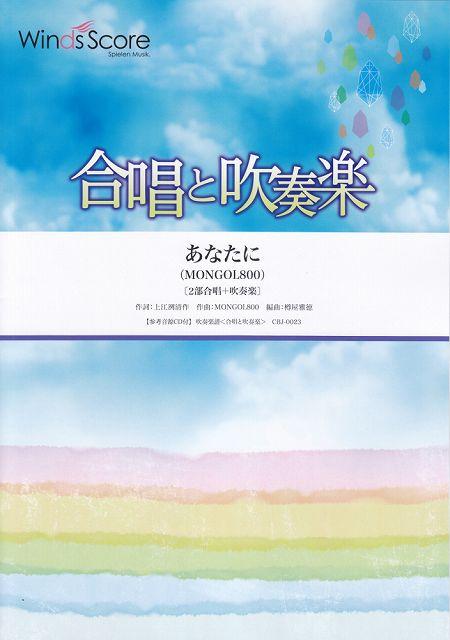 [楽譜 スコア] CBJ0023 合唱と吹奏楽 あなたに (MONGOL800) [2部合唱+吹奏楽]【ポイントup 開催中】【送料無料】