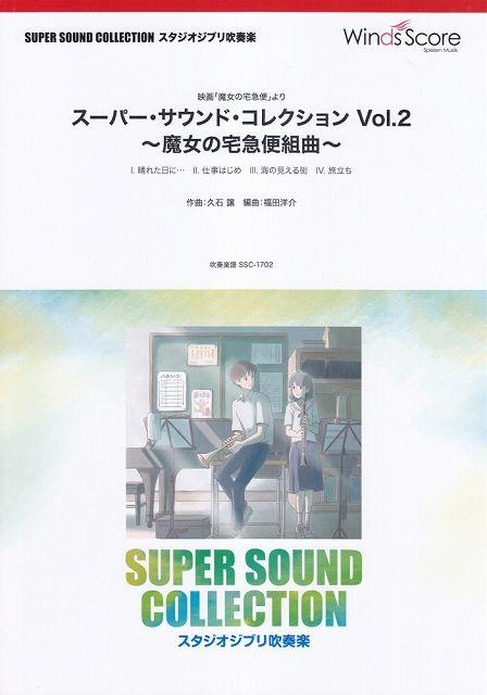 [楽譜 スコア] SSC1702 スーパーサウンドコレクション スタジオジブリ吹奏楽 スーパーサウンドコレクション Vol.2 ~魔女の宅急便組曲~/映画「魔女の宅急便」より【送料無料】