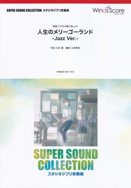 [楽譜 スコア] SSC1703 スーパーサウンドコレクション スタジオジブリ吹奏楽 人生のメリーゴーランド -Jazz Ver.-/映画「ハウルの動く城」より【ポイントup 開催中】【送料無料】