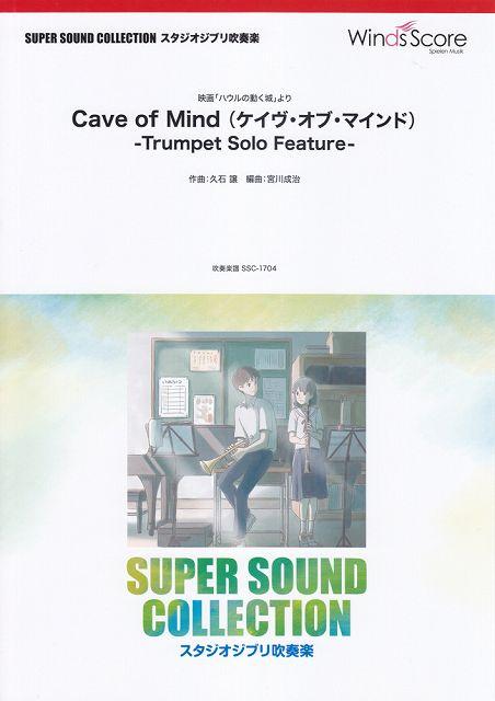 [楽譜 スコア] SSC1704 スーパーサウンドコレクション スタジオジブリ吹奏楽 Cave of Mind(ケイヴオブマインド) -Trumpet Solo Feature-/映画「ハウルの動く城」より【ポイントup 開催中】【送料無料】