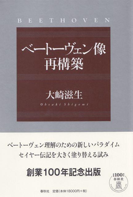 [楽譜 スコア] ベートーヴェン像 再構築 [三巻セット] 創業100年記念出版【送料無料】