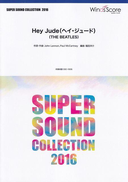 [楽譜 スコア] SSC1606 スーパーサウンドコレクション2016 Hey Jude(ヘイジュード)/THE BEATLES【ポイントup 開催中】【送料無料】