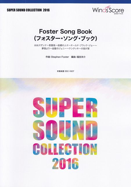 [楽譜 スコア] SSC1607 スーパーサウンドコレクション2016 Foster Song Book(フォスターソングブック)【ポイントup 開催中】【送料無料】