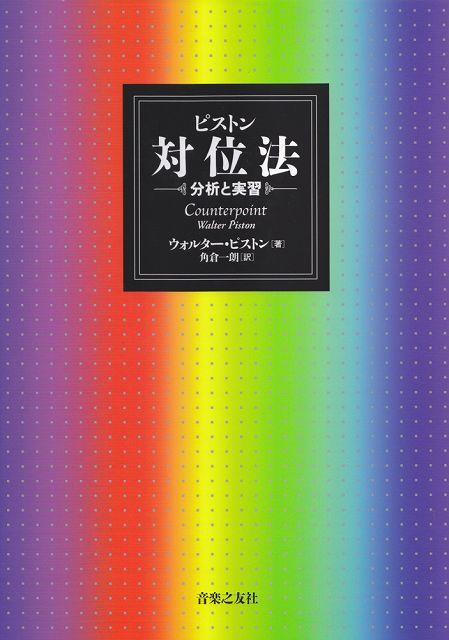 [楽譜 スコア] ピストン 対位法 分析と実習【ポイントup 開催中】【送料無料】