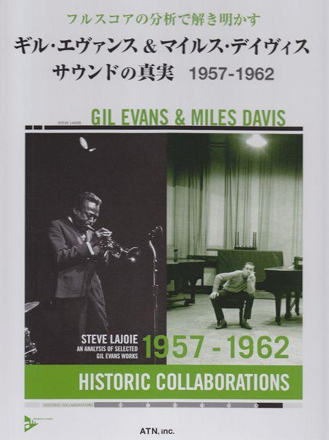 [楽譜 スコア] フルスコアの分析で解き明かす ギルエヴァンス&マイルスデイヴィス サウンドの真実 1957~1962【送料無料】