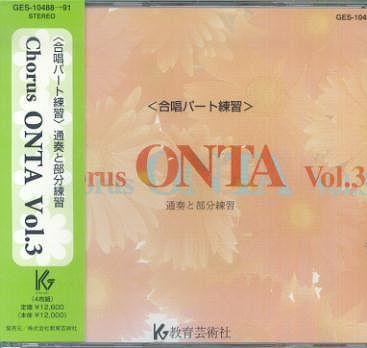 [楽譜 スコア] CD GES10488~10491 Chorus ONTA (3)<合唱パート練習> 通奏と部分練習【送料無料】