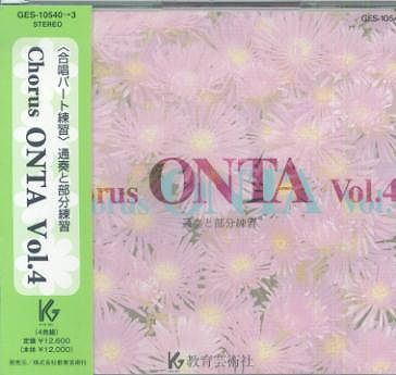 [楽譜 スコア] CD GES10540~10543 Chorus ONTA (4)<合唱パート練習> 通奏と部分練習【送料無料】