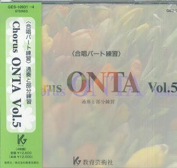 [楽譜 スコア] CD GES10931~10934 Chorus ONTA Vol.5<合唱パート練習> 通奏と部分練習【送料無料】