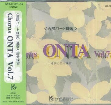 [楽譜 [楽譜 ONTA スコア] CD GES12127~12130 Chorus ONTA スコア] (7)<合唱パート練習> 通奏と部分練習【送料無料】, 横浜町:5bc33f97 --- municipalidaddeprimavera.cl