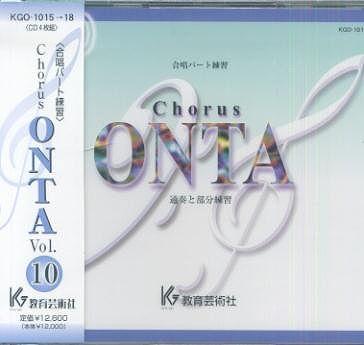[楽譜 スコア] CD KGO1015~1018 Chorus ONTA (10)<合唱パート練習> 通奏と部分練習【送料無料】