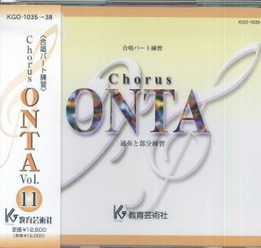[楽譜 スコア] CD KGO1035~38 CHORUS ONTA(11) <合唱パート練習><合唱パート練習> 通奏と部分練習【送料無料】