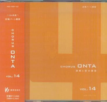 [楽譜 スコア] KGO-1060~63 CHORUS ONTA Vol.14<合唱パート練習> 通奏と部分練習【送料無料】