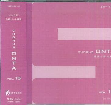 [楽譜 スコア] CD KGO-1065~8 <CD4枚組>合唱パート練習 CHORUS ONTA VOL.15通奏と部分練習【送料無料】