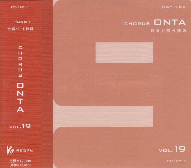 [楽譜 スコア] CD KGO1102~5 CHORUS ONTA VOL.19 合唱パート練習【送料無料】