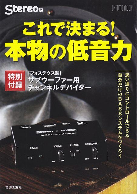 [楽譜 スコア] ONTOMO MOOK Stereo編 これで決まる!本物の低音力 (特別付録:[フォステクス製]サブウーファー用チャンネルデバイダー)【ポイントup 開催中】【送料無料】