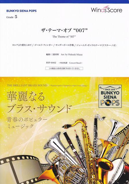 """[楽譜 スコア] バンドスコアP0002 BUNKYO SIENA POPS 吹奏楽 ザ・テーマオブ""""007"""" Grade5 (参考音源CDなし)【ポイントup 開催中】【送料無料】"""