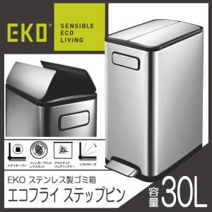 【EKO(イーケーオー) ステンレス製ゴミ箱(ダストボックス) エコフライ ステップビン 30L シルバー EK9377MT-30L】ステンレスの美しい輝きが魅力のスタイリッシュなゴミ箱♪