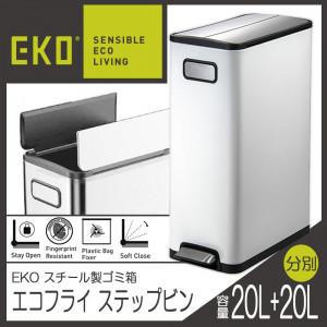 【EKO(イーケーオー) スチール製ゴミ箱(ダストボックス) エコフライ ステップビン 20L+20L ホワイト EK9377MP-20L+20L-WH】ステンレスの美しい輝きが魅力のスタイリッシュなゴミ箱♪