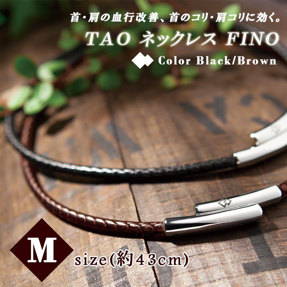 【コラントッテ TAO ネックレス FINO フィーノ Mサイズ (約43cm) ブラック・ABAAI01M】磁気の力で血行改善、コリに効く。