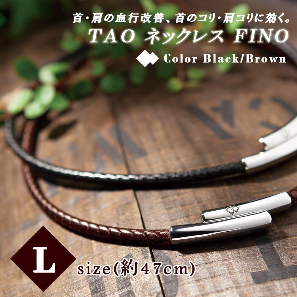 【コラントッテ TAO ネックレス FINO フィーノ Lサイズ (約47cm) ブラック・ABAAI01L】磁気の力で血行改善、コリに効く。