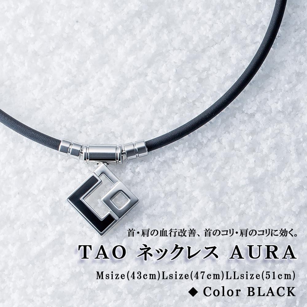 【コラントッテ TAO ネックレス AURA アウラ ブラック Mサイズ(43cm)・ABAPH01M】磁気の力で血行改善、コリに効く。
