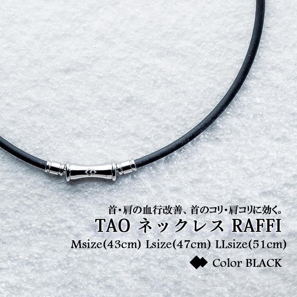 コラントッテ TAO ネックレス RAFFI ラフィ ブラック  Mサイズ(43cm)・ABAPF01M 磁気の力で血行改善、コリに効く。 送料無料