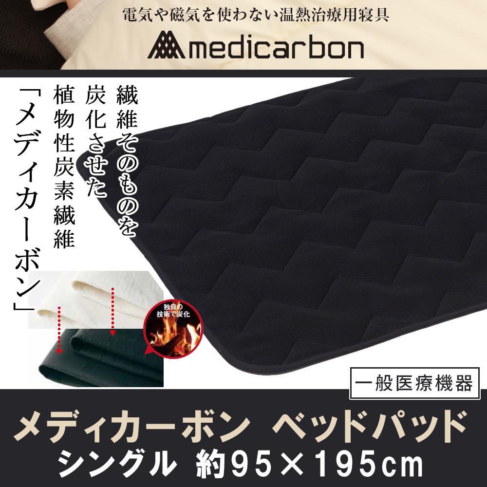 【メディカーボン ベッドパッド(一般医療機器) シングル 約95×195cm】電気や磁気を使わない温熱治療用一般医療機器。