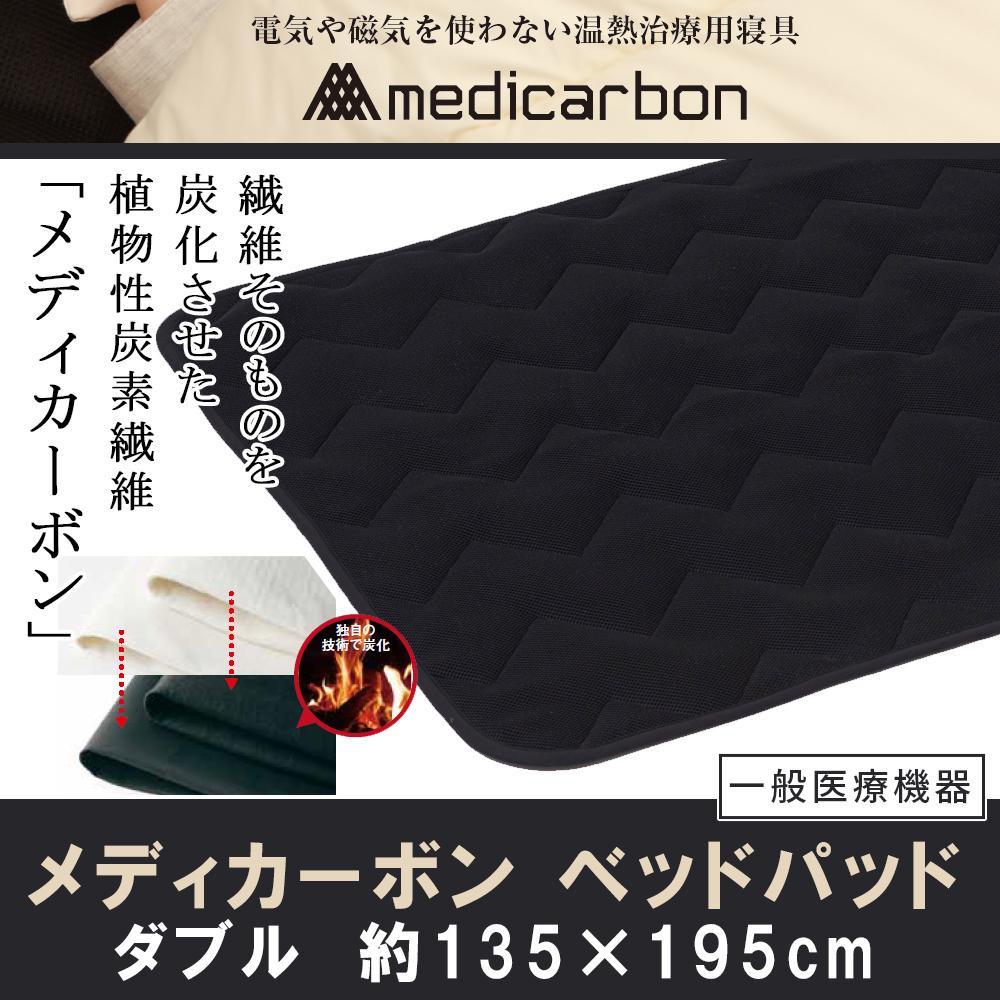 【メディカーボン ベッドパッド(一般医療機器) ダブル 約135×195cm】電気や磁気を使わない温熱治療用一般医療機器。