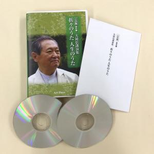 大岡信講演集 折々のうた 人生のうた CD版 全6巻 大岡信さん追悼の意を込めた記念碑的作品集。 送料無料