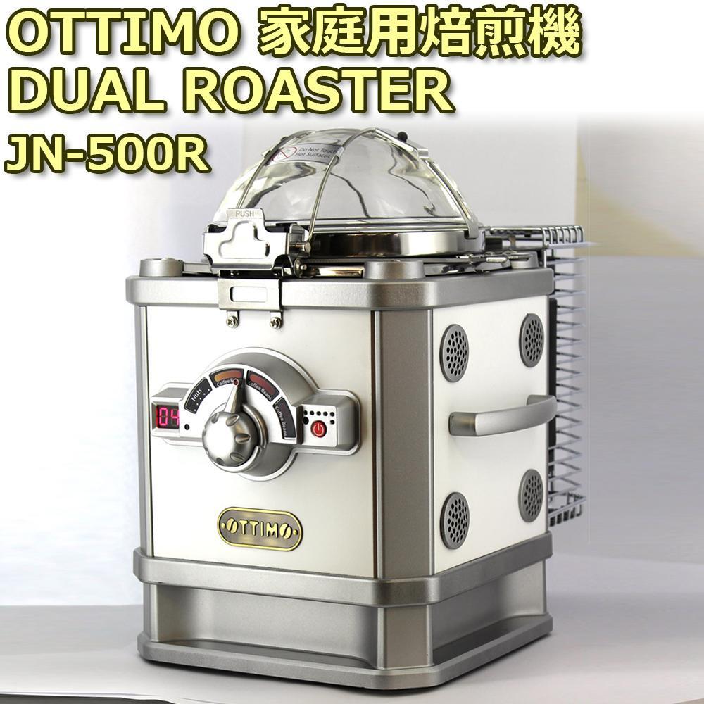 【OTTIMO(オッティモ) 家庭用焙煎機 DUAL ROASTER(デュアルロースター) JN-500R】アフターバーナー搭載で、煙の出ない電動焙煎機。