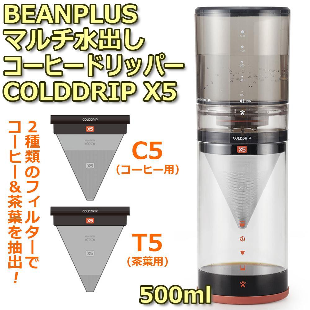 【BEANPLUS(ビーンプラス) マルチ水出しコーヒードリッパー COLDDRIP(コールドドリップ) X5】ゆっくりと風味を引き出し、ヘルシーな旨さを演出します。