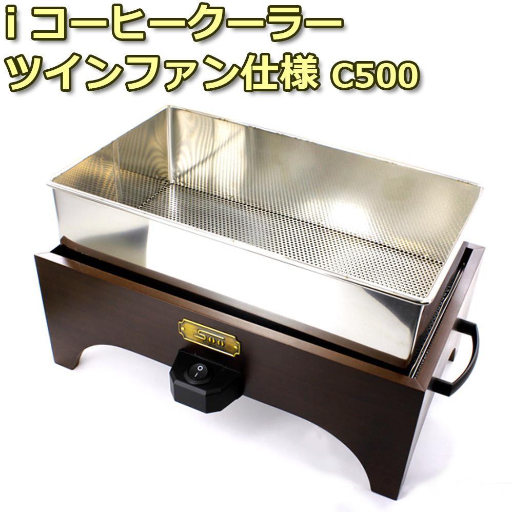 【5%OFF~クーポン配布中】i コーヒークーラー ツインファン仕様 C500 ロースト後のコーヒー豆を冷却するためのコーヒークーラー。 送料無料