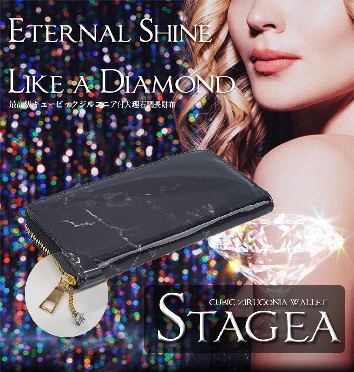 送料無料 最高級ダイヤモンドのその先へ STAGEA ステージア キュービックジルコニア付き大理石調長財布 開運 金運 希少 開運グッズ 激安特価品 金運UP 幸運 財布 長財布 小銭入れ有り