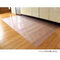 【DPF(ダイヤプラスフィルム) キッチン床面保護マット クリスタルダイヤマット 80cm×270cm】キッチンの床のキズ・汚れ防止に♪