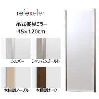 送料無料【REFEX(リフェクス) 割れない軽量フィルムミラー 吊式姿見ミラー 45×120cm RM-2 S・シルバー】軽くて割れない、くっきり自然に映るフィルムミラー。