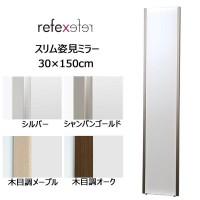 送料無料【REFEX(リフェクス) 割れない軽量フィルムミラー スリム姿見ミラー 30×150cm RM-3 S・シルバー】軽くて割れない、くっきり自然に映るフィルムミラー。