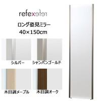 送料無料【REFEX(リフェクス) 割れない軽量フィルムミラー ロング姿見ミラー 40×150cm RM-4 S・シルバー】軽くて割れない、くっきり自然に映るフィルムミラー。