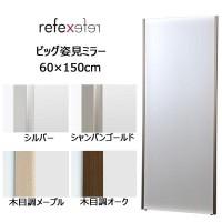 送料無料【REFEX(リフェクス) 割れない軽量フィルムミラー ビッグ姿見ミラー 60×150cm RM-5 S・シルバー】軽くて割れない、くっきり自然に映るフィルムミラー。