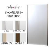 送料無料【REFEX(リフェクス) 割れない軽量フィルムミラー ジャンボ姿見ミラー 80×150cm RM-6 S・シルバー】軽くて割れない、くっきり自然に映るフィルムミラー。