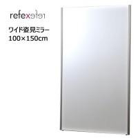 送料無料【REFEX(リフェクス) 割れない軽量フィルムミラー ワイド姿見ミラー 100×150cm S・シルバーアングル NRM-1】軽くて割れない、くっきり自然に映るフィルムミラー。