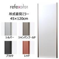 【送料無料】REFEX(リフェクス) 割れない軽量フィルムミラー 吊式姿見ミラー 45×120cm NRM-2 S・シルバー 軽くて割れない、くっきり自然に映るフィルムミラー。