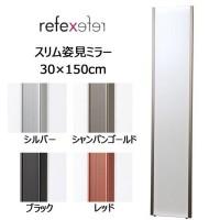 送料無料【REFEX(リフェクス) 割れない軽量フィルムミラー スリム姿見ミラー 30×150cm NRM-3 S・シルバー】軽くて割れない、くっきり自然に映るフィルムミラー。