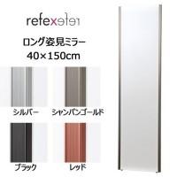 送料無料【REFEX(リフェクス) 割れない軽量フィルムミラー ロング姿見ミラー 40×150cm NRM-4 S・シルバー】軽くて割れない、くっきり自然に映るフィルムミラー。