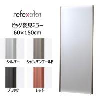 送料無料【REFEX(リフェクス) 割れない軽量フィルムミラー ビッグ姿見ミラー 60×150cm NRM-5 S・シルバー】軽くて割れない、くっきり自然に映るフィルムミラー。