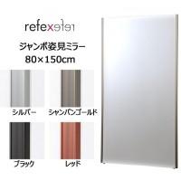 送料無料【REFEX(リフェクス) 割れない軽量フィルムミラー ジャンボ姿見ミラー 80×150cm NRM-6 S・シルバー】軽くて割れない、くっきり自然に映るフィルムミラー。