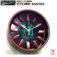 送料無料【Real Gift 食品サンプル掛時計 マグロ時計 RGST03】美味しそうだけど食べられない時計!!